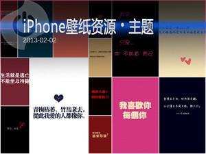 个性文字别种风味 iPhone主题壁纸集