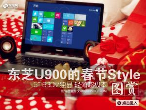 真喜庆!东芝U900超极本的春节Style!