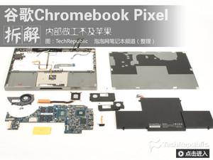 做工不如苹果!Chromebook Pixel拆解
