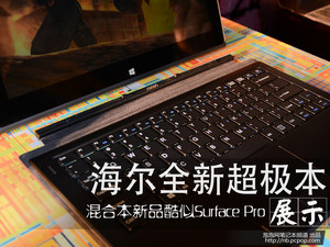酷似Surface Pro 海尔全新超极本展示