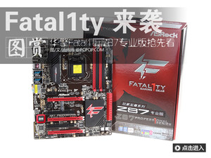 Fatal1ty再度来袭 华擎首发Z87抢先看