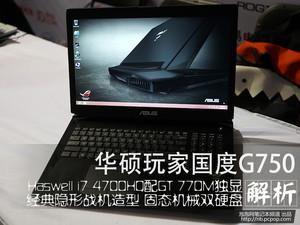 Haswell i7新平台 华硕ROG G750解析