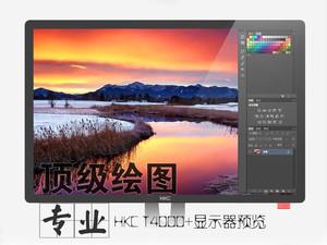 顶级绘图装备!HKC T4000+显示器预览
