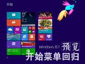 开始菜单回归! Windows 8.1抢先预览