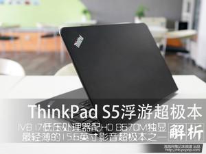 浮游设计带独显  ThinkPad S5超极本解析