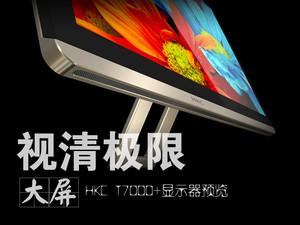 极限超清视界!HKC T7000+显示器预览