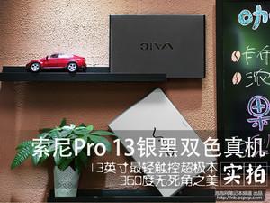 360度无死角 索尼Pro 13银黑双机实拍