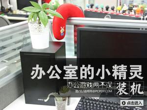 飞来小精灵!办公用ITX平台装机实录