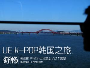 UE K-POP 韩国之旅 让你可以自由呼吸
