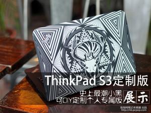 史上最潮小黑 ThinkPad S3定制版展示