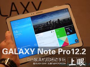 GALAXY Note Pro 12.2 CES现场上眼看