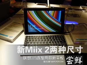 联想CES连推新品 发布Miix 2新款平板