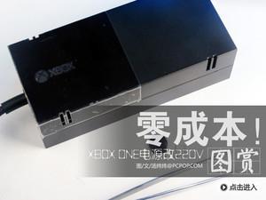 零成本!美版XBOX ONE电源改220V供电