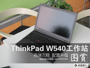 3K屏幕图形工作站 ThinkPad W540图赏