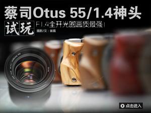 画质无敌 蔡司Otus 55/f1.4神头试玩