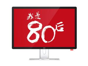 向经典致敬 80后专属显示器HKC T4000