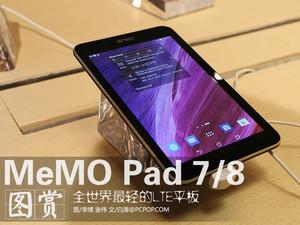 全世界最轻的LTE平板 华硕MeMO 8图赏