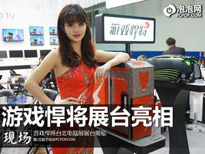 镶钻机箱 游戏悍将台北电脑展展台一览