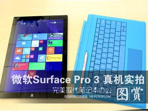 完美办公!微软Surface Pro 3真机实拍