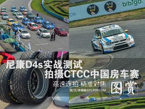 尼康D4s实战测试 拍摄CTCC中国房车赛