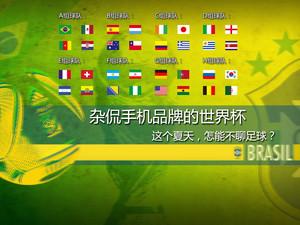 足球盛宴开启!杂侃手机品牌的世界杯