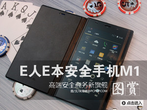 安全商务新旗舰 E人E本安全手机M1实拍