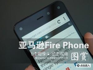 动态视角新体验 亚马逊Fire Phone实拍