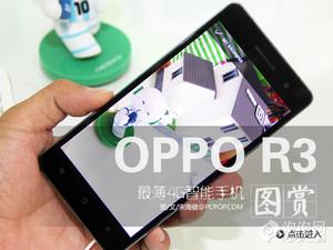 6.3mm机身/电信4G网 OPPO R3现场实拍