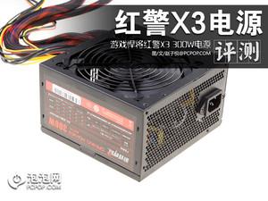 实惠高效 游戏悍将红警X3 300W电源评测