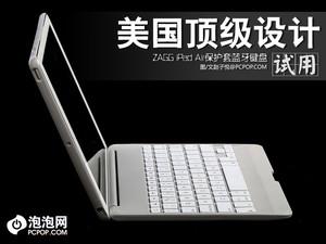 国际顶尖设计 ZAGG正品保护套键盘试用