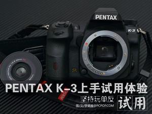 坚持玩单反 PENTAX K-3上手试用体验