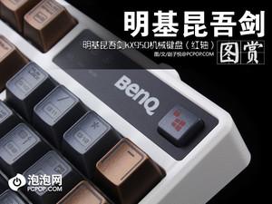 明基背光红轴机械键盘KX950昆吾剑图赏