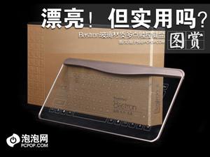 绝对吸睛 透明玻璃材质全触控键盘图赏