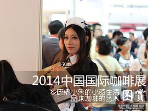 乡巴佬小乐的小资生活 2014中国咖啡展