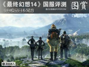 顶级日系网游《最终幻想14》国服试玩