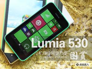 599元入门WP8.1手机 Lumia530开箱体验