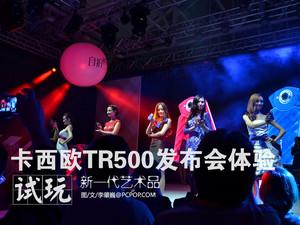 新一代艺术品 卡西欧TR500发布会体验