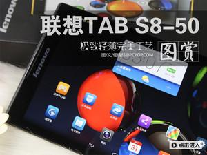 极致轻薄完美工艺 联想TAB S8-50图赏
