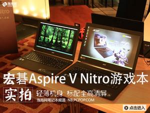 轻薄高性能 宏碁Aspire VN游戏本实拍
