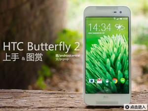 防水小清新 HTC Butterfly 2上手&图赏