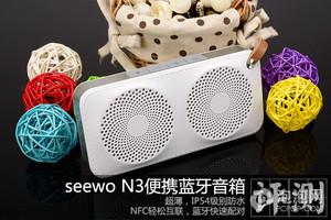 极致轻薄便携 seewo N3蓝牙音箱评测