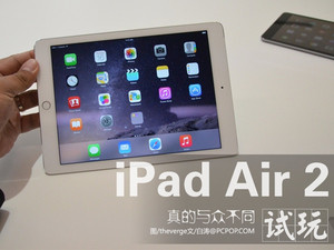 真的与众不同 苹果iPad Air2上手试玩