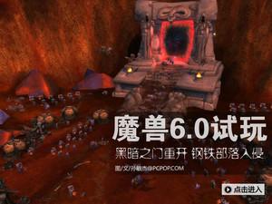 钢铁部落入侵!魔兽世界6.0试玩体验