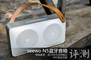 家居蓝牙音箱seewo(希沃)N5评测图赏