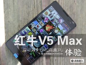 999元/4G双卡 红二代V5 Max开箱初体验