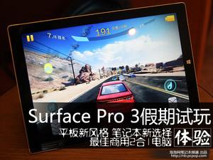 最佳商用2合1电脑 Surface Pro 3体验