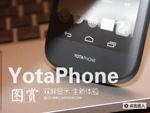 双屏幕操作新体验 YotaPhone2现场试玩
