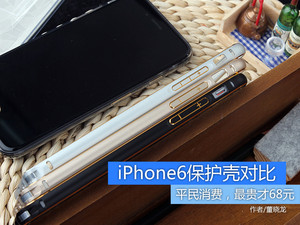 最贵才卖68元!平民iPhone6保护壳对比