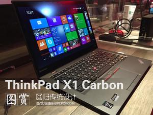 回归传统设计 新ThinkPad X1 Carbon图赏