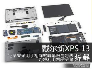超窄边屏暴力肢解 拆戴尔新款XPS 13